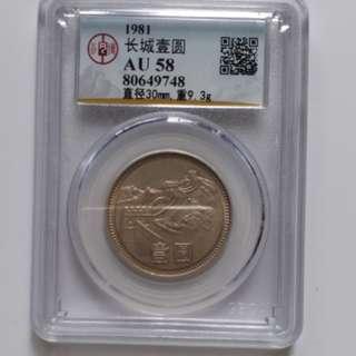 1981年长城币一元经北京公博鉴定正品入盒