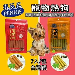 ⚠邦芮尼⚠ PENNIE 寵物熱狗 哈姆條 狗零食 牛肉/起司 7入 台灣製