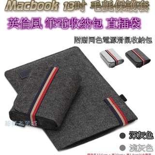 《D08》Macbook13.3吋 毛氈保護套 Air Pro Retina 電腦包 直插防掉 附贈電源滑鼠收納包