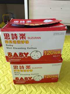 思詩樂嬰兒濕潔淨棉