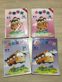 Primary 1 And 2 Chinese Textbooks