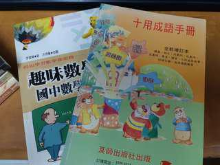 (2手)小朋友書 成語手冊及趣味數學