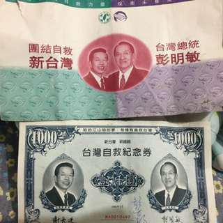 🚚 台灣自救紀念券$1000
