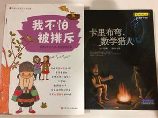Chinese books for Secondary