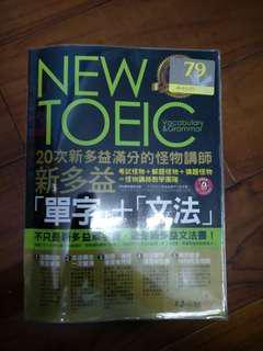 🚚 新多益NEW TOEIC [單字+文法]書
