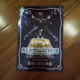 Saint Seiya Collectible Metal Plate