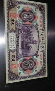 罕有天津版民國三年交通銀行10元 1914年