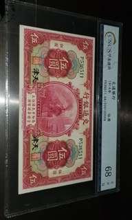 罕有天津版民國三年交通銀行5元 1914年