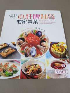 🚚 Chinese cooking book
