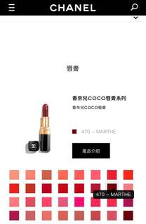 🚚 Chanel Rouge Coco #470 Marthe