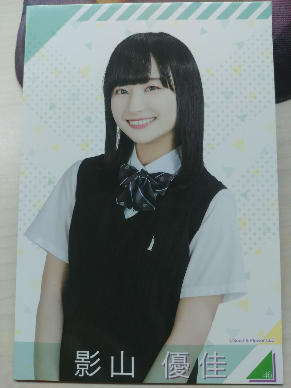 Keyakizaka46 Photo Card Standee - Kageyama Yuuka