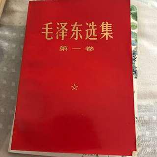 红色收藏毛泽东选集4本一套