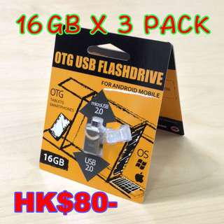 16GB USB x3 pack (HK$80)
