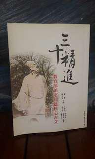 🚚 精進古文30(適用高中 高職用書