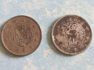 民國鎳幣 半毫 伍仙 各一個
