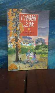 🚚 日本暢銷作家經典作-白楊樹之秋