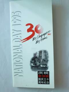 30 Years National Day Special Commemorative Phone Card