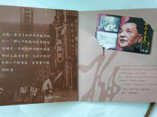 Special Commemorative for Deng Xiaoping