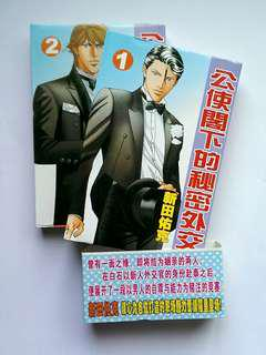 [R18] The Prime Minister's Secret Diplomacy Manga Vol 1 & 2 #MidSep50