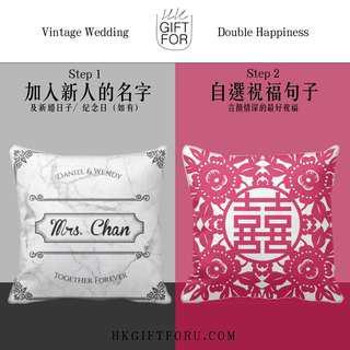 個人化定製囍字抱枕-double happiness customize cushion