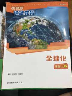 新視野通識教育全球化綜合三版