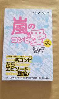 Arashi fan book