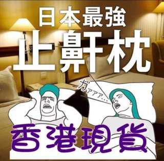 🇯🇵止鼻鼾快眠枕 銷量累計40萬顆 最強止鼾枕!日本AS快眠枕 48588585677