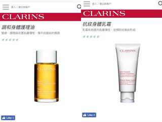 Clarins body lotion and oil