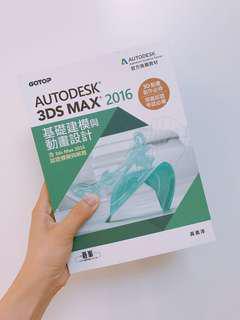 🚚 AUTODESK 3DS MAX 2016 基礎建模與動畫設計(含光碟)#換你當學霸