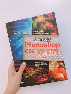 🚚 大師親授photoshop CS6精湛設計 第二版(含光碟)#換你當學霸