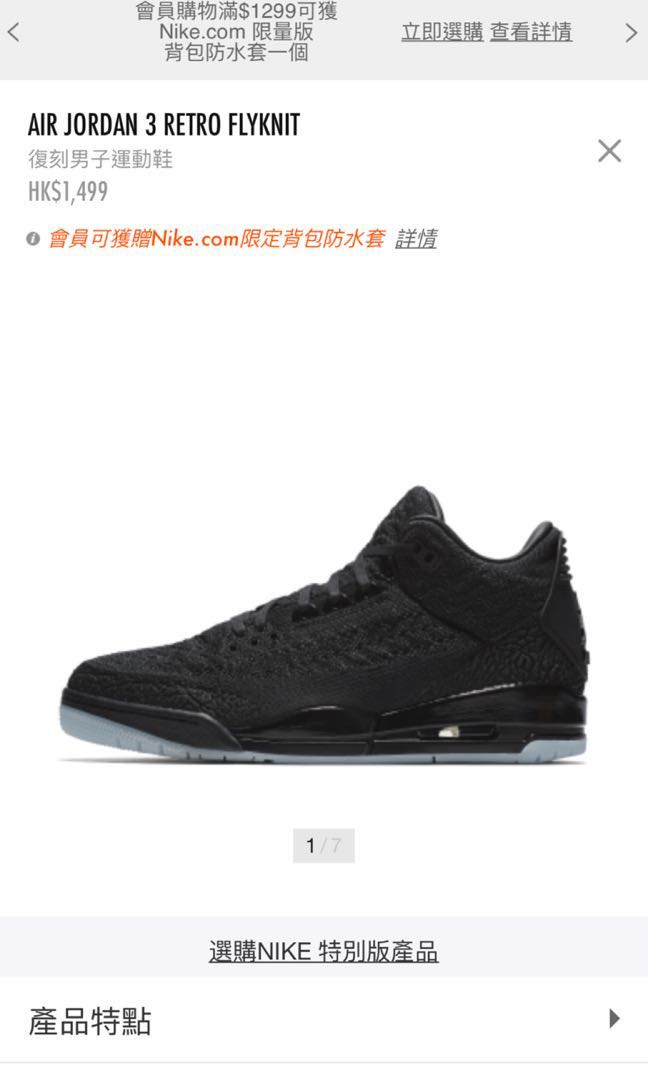 buy popular b4282 8274f Nike Air Jordan 3 retro flyknit AJ3 us10