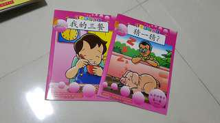 🚚 (SALE!) Pre-sch Chinese Reading Books (Scroll)