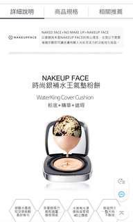 🚚 NakedUp Face時尚銀補水王氣墊粉餅