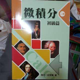 近全新 / 微積分 初級篇 二版 雙葉書廊 陸行 莊文華