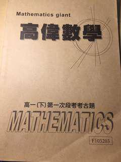 🚚 高偉數學 高一下第一次段考 考古題 #換你當學霸