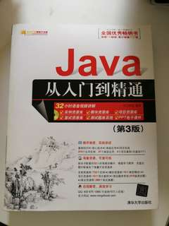 🚚 Java Textbook in Chinese