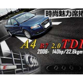 2006年 奧迪AUDI-A4 B7 2.0TDI S-LINE套件