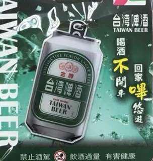 🚚 金牌 台灣啤酒 造型悠遊卡 開車不喝酒 回家嗶悠遊 罐裝