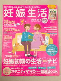 Prenatal guide, Japanese Magazine, maternity, pregnancy guide, what to expect, 妊娠中