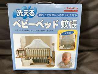 Baby city 可水洗式嬰兒床蚊帳