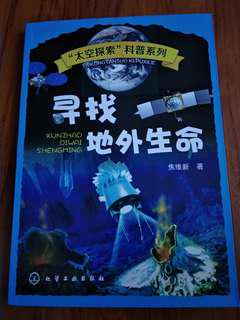 Searching for alien life Chinese Book. Brand new