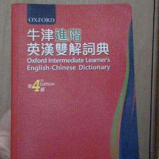 超新英文字典