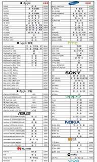 🚚 Iphone、三星、華碩、oppo、HTC全品牌手機報價
