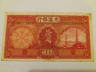 交通銀行拾圓紙幣,民國24年,德納羅版