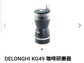 德龍Delonghi KG49全自動咖啡磨豆機