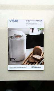 全新TIGER Home Bakery KBX-A 100W麵包机