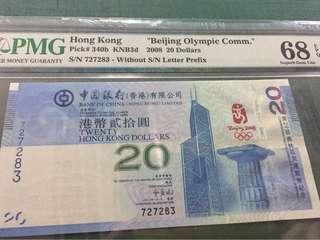 高分 68分奧運紀念鈔