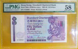 92年J (獅子踩波) 渣打銀行$50 PMG58
