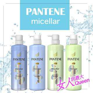 女人我最大 Pantene Micellar Shampoo & Treatment
