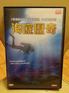 DVD 海底歷奇 (講南海一號、張保仔等等)